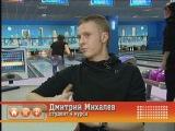 Планета Боулинг Екатеринбург. Студенты